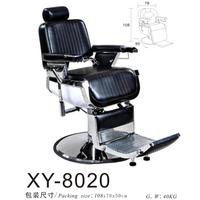 Salon Luxury Hair Styling Barber Chair XY-8020 thumbnail image