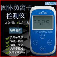 Solid negative oxygen ion detector