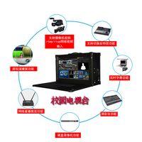 Broadcasting Equipment 3D Virtual Sets Studio Video Mixer Switcher Game Machines \ Chroma Key