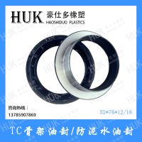 Supply TC skeleton oil seal, 527612/18 Kubota water slurry oil seal, HUK oil seal, agricultural ma
