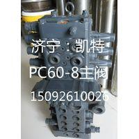 Supply Komatsu original PC60-8 main valve Komatsu excavator fittings