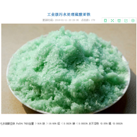Ferrous sulfate for water treatment