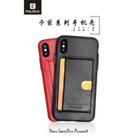 PULOKA TPU PC PU Leather Phone Cases wallet For iPHONE X 8 8P 7 7p S9P thumbnail image
