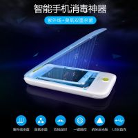 UV Cell Phones Sterilize Disinfector and Dual Universal Cell Phone Charger | Sanitizes with UV Light
