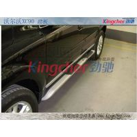 Side Step (running board) for Volvo Xc90