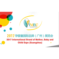 2017 international brand of mother baby and child expo (guangzhou)