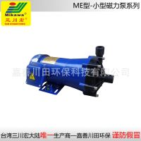 Magnetic pump ME40 FRPP