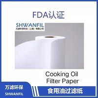 Cooking Oil Filer Paper, FDA Food Grade, Edible Oil, Filter Press, Frying Oil, Size Customizable thumbnail image