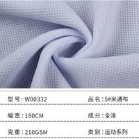 Factory direct supply100% polyester fabric for sportswear Fabric thumbnail image