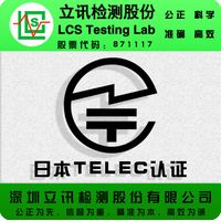 Introduction to TELEC Certification
