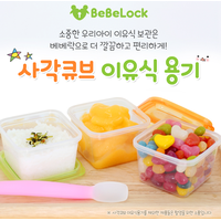 Bebelock Babyfood Squre Cube Container