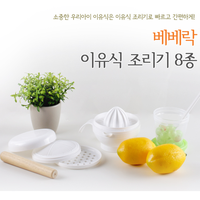 Bebelock Babyfood Cooking Set