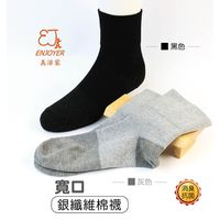 Enjoyer Wide Cuff Silver Socks
