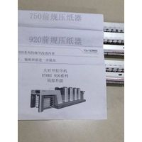 Manufacturer- Front lay paperweight For Ryobi 750 thumbnail image