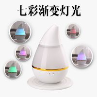 Ultrasonic water drop shape cool mist ultrasonic humidifier no noise aroma diffuser
