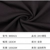 Sportswear Fabric China Supplier Factory Price Knitted Sportswear Rycycled Polyster Fabric