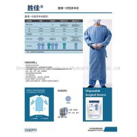 Medical Operation Gown thumbnail image