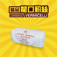 60KG BIG PACKAGE LONGKOU VERMICELLI OEM accept