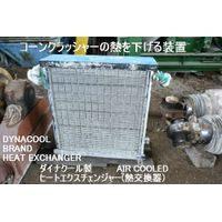 DYNACOOL BRAND AIR COOLER (HEAT EXCHANGER)