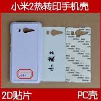 Hot in indonisia , for xiaomi 1/2/3/4 ,note /2/3/4 , 2D blank case for sublimation printing thumbnail image