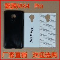 Hot Sale 2D Sublimation Phone Cover Case for MEIZU MX4 Pro, DIY Phone Case Cover thumbnail image