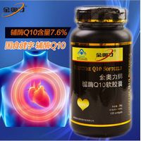 GMP/Haccp Certificate Coenzyme Q10 Softgels thumbnail image