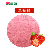 Natural strawberry powder fruit powder