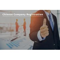 Chinese Company Registration Firm Registration Open New Company Corporate Register & Transfer
