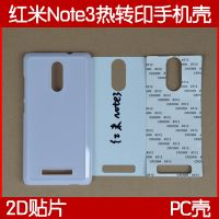 Wholesale 2D Sublimation mobile phone cover for Redmi Note 3 thumbnail image