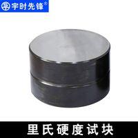 Customized Various kinds Hardness Test Blocks Hardness Calibration Blocks thumbnail image