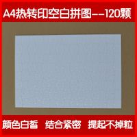 blank sublimation A4 jigsaw puzzle heat transfer photo puzzle A4 thumbnail image