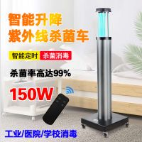 UV disinfection lamp UV sterilization table lamp 120W thumbnail image