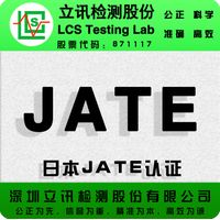 The JATE certification of cell phone