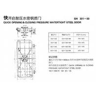 Quick open &close pressure watertight steel door