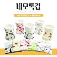 Cup, paper cup, portable, hygienic idea cup thumbnail image