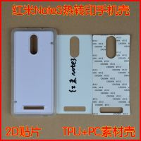 For Xiaomi redmi note 3 2D Sublimation blanks TPU Phone Back Cover Made in China thumbnail image