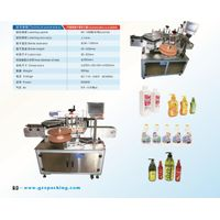 GZX-5000 High-speed Double-sided labeling machine