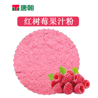Natural red raspberry powder fruit powder