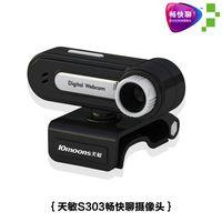 USB 2.0 webcam --S303
