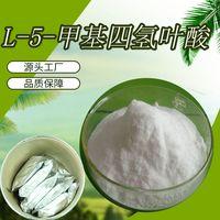 L-5-methyltetrahydrofolic acid CAS 31690-09-2 100 g 500 g 1kg in stock thumbnail image