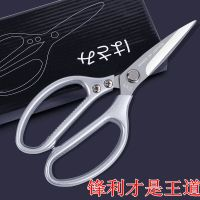Kitchen shears thumbnail image