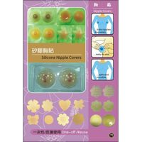 silicone nipple cover for prevent exposure