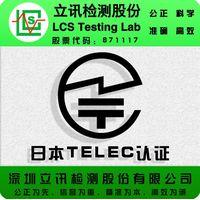 Japan TELEC certification