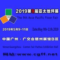 The 9th Asia-Pacific Floor Fair(CGFF2019)