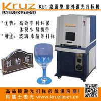 2016 new design 3w full-automatic UV laser marking machine glass and ceremics marking