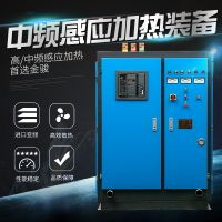 IGBT Medium Frequency Induction Heating Equipment Heat Treatment Machine thumbnail image