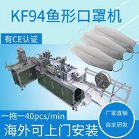 Fully automatic KF94 fish mask making machine thumbnail image