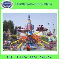 [Sinofun Rides] self-controlled plane of amusement park family rides thumbnail image