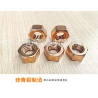 Silicon Bronze Finished Hex Nuts thumbnail image