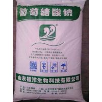 sodium gluconate/gluconic acid/industry grade/concrete additive
